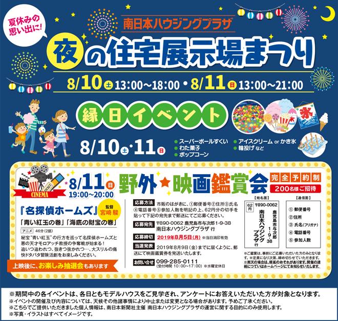 8月イベント.jpg