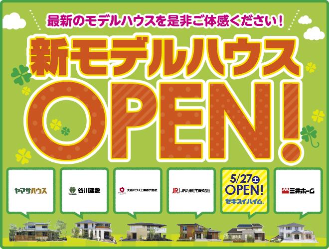 新モデルハウスオープン.jpg