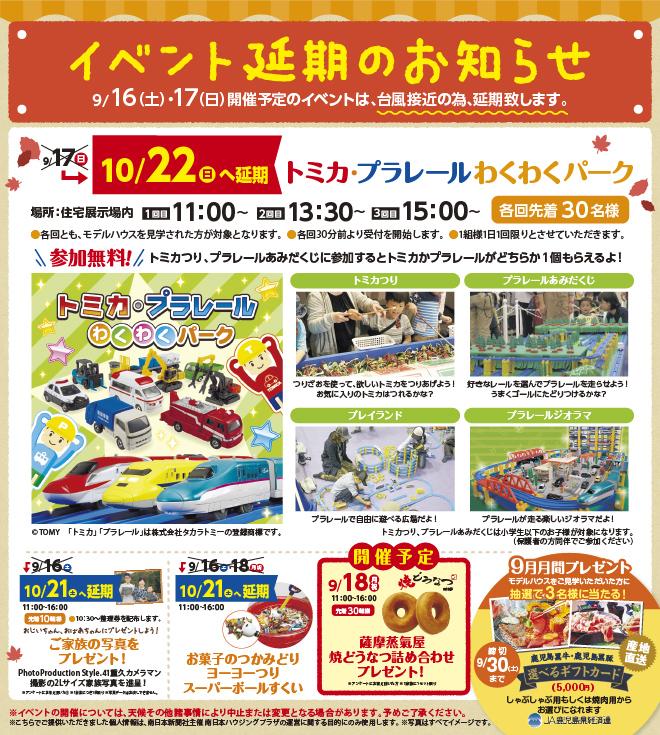 ハウジングイベント延期のお知らせ.jpg
