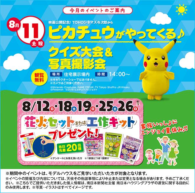 2018.8月11日イベントデータ.jpg