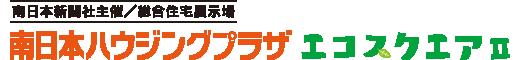 鹿児島の住宅展示場 南日本ハウジングプラザ エコスクエアll